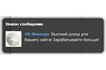 VK Message партнерка