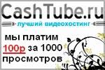 CashTube