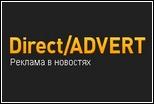 DirectAdvert