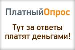 PlatnijOpros